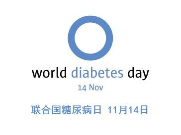 """世界卫生组织已将糖尿病列为三大疑难病之一,并把每年的11月14日定为"""""""
